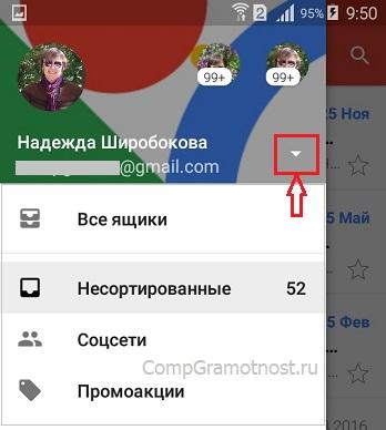 кнопка для подключения почтовых ящиков Gmail