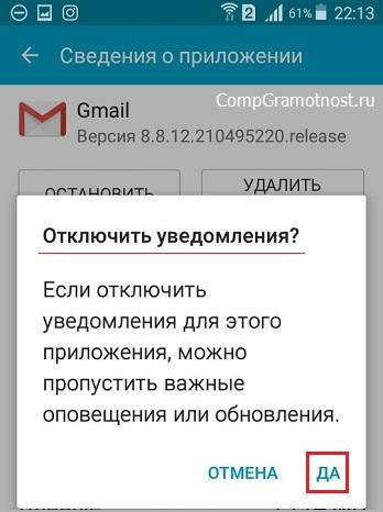 Отключить уведомления на Андроиде