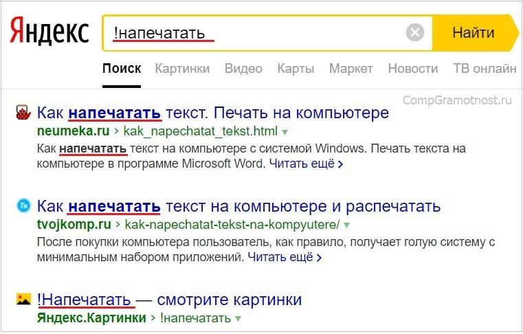 ответ Яндекса на запрос !напечатать