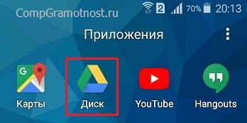 Приложение Google Диск