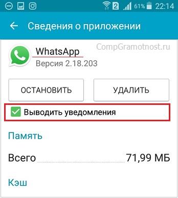 Для WhatsApp уведомления выводятся