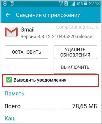 выводить уведомления на Андроиде