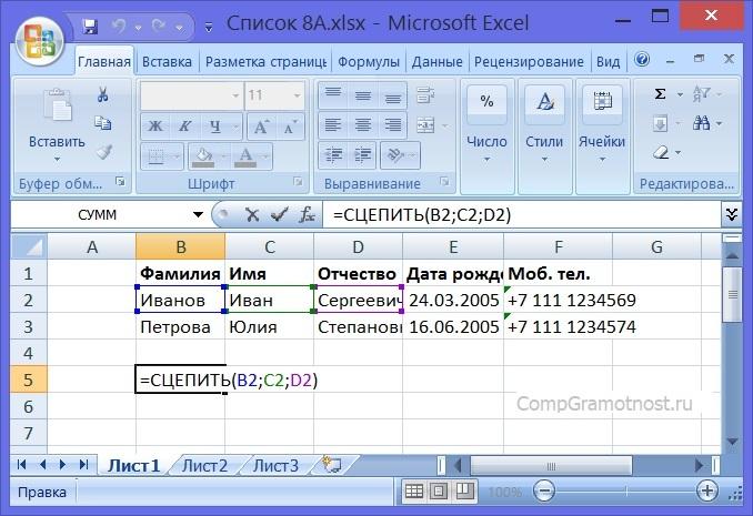 Формула начинающаяся со знака равенства введена в клетку B5 Excel