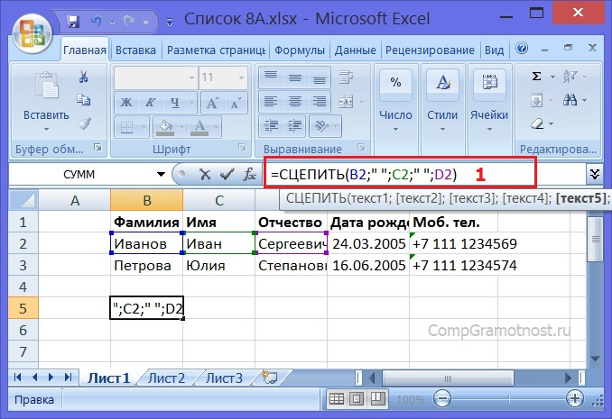 Исправление в формуле EXCEL в клетке B5