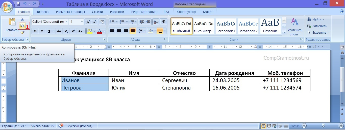 Копирование выделенной части таблицы в буфер обмена в Word