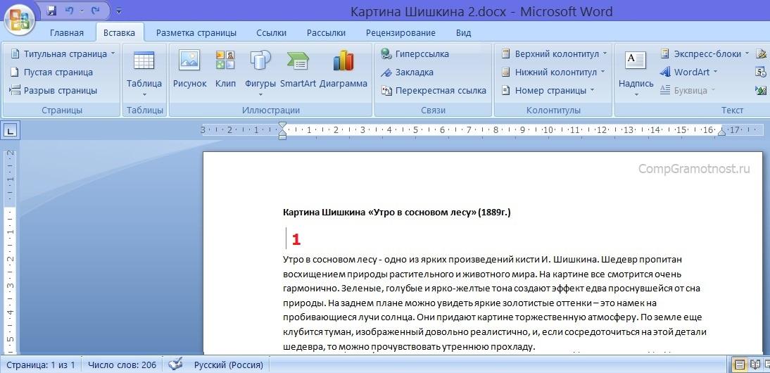 Место для вставки рисунка из файла в Word