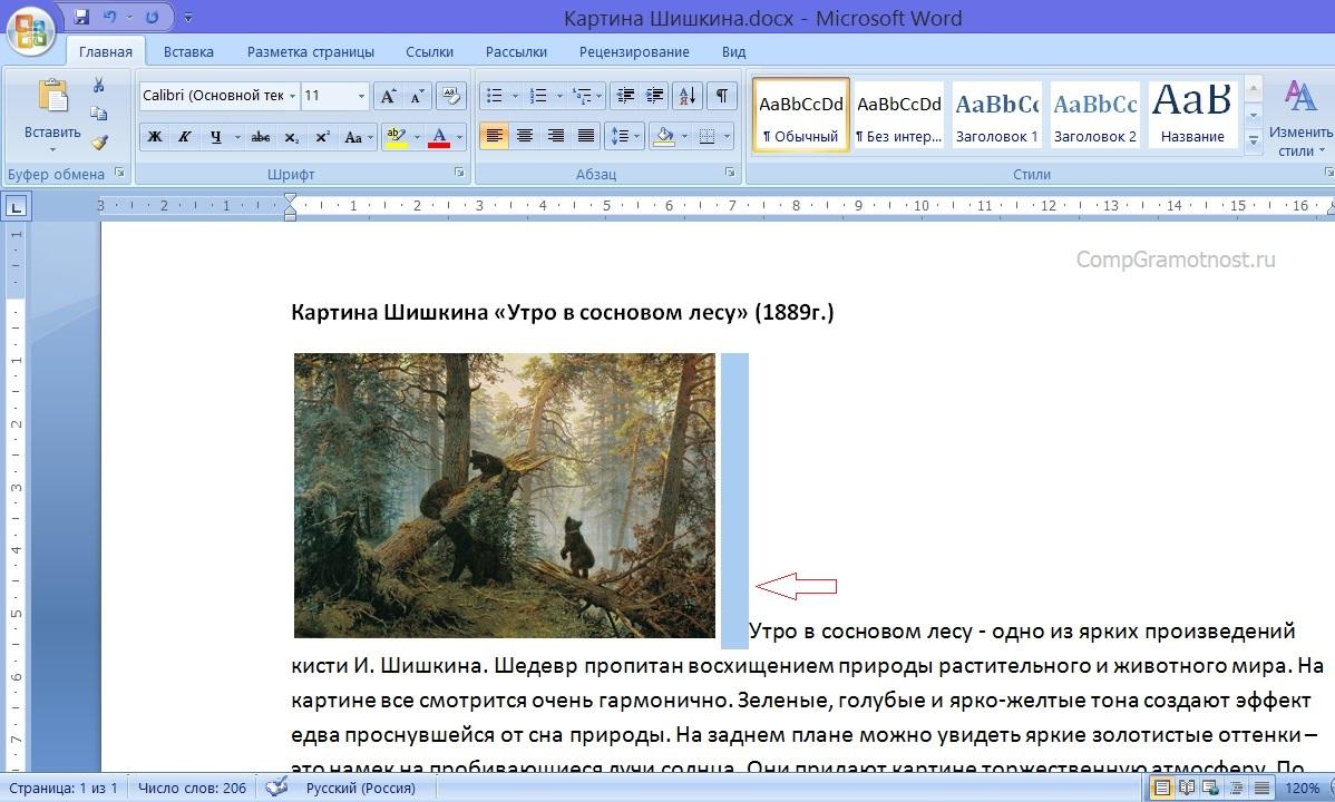 Отделение картинки от текста пробелами
