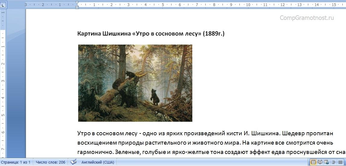 Отделение картинки от текста с помощью Enter
