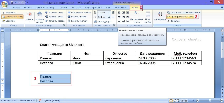 Подготовка к преобразованию таблицы с фамилиями учеников в текст в Word
