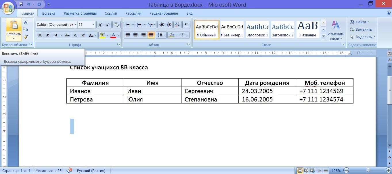 Подготовка к вставке части таблицы в другое место текста в Word