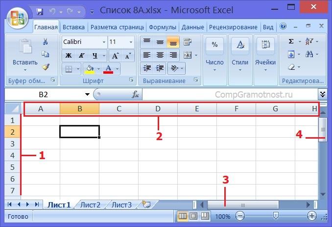 Пустой лист Excel