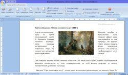 Размещение рисунка между двумя колонками текста в Word
