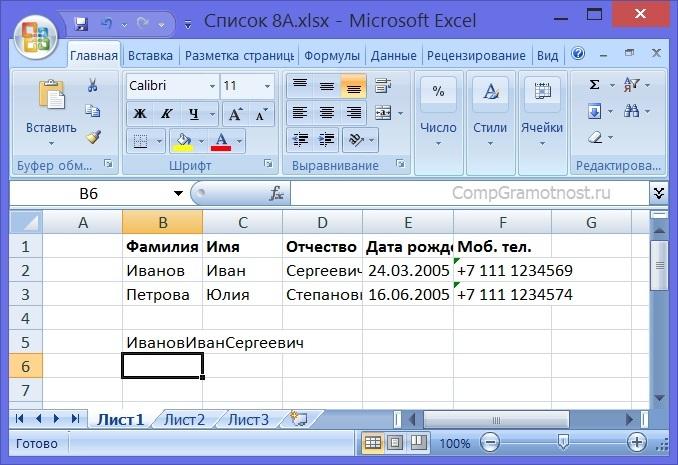 Результат выполнения формулы Сцепить в Excel