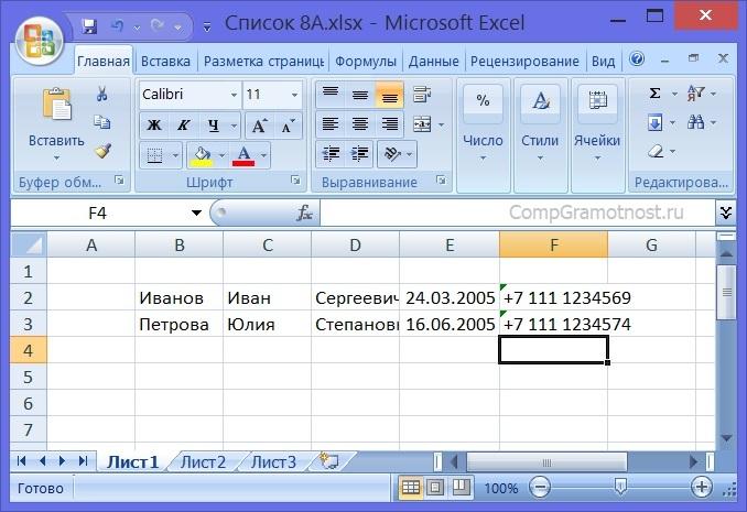 Таблица Excel с данными на двух учеников