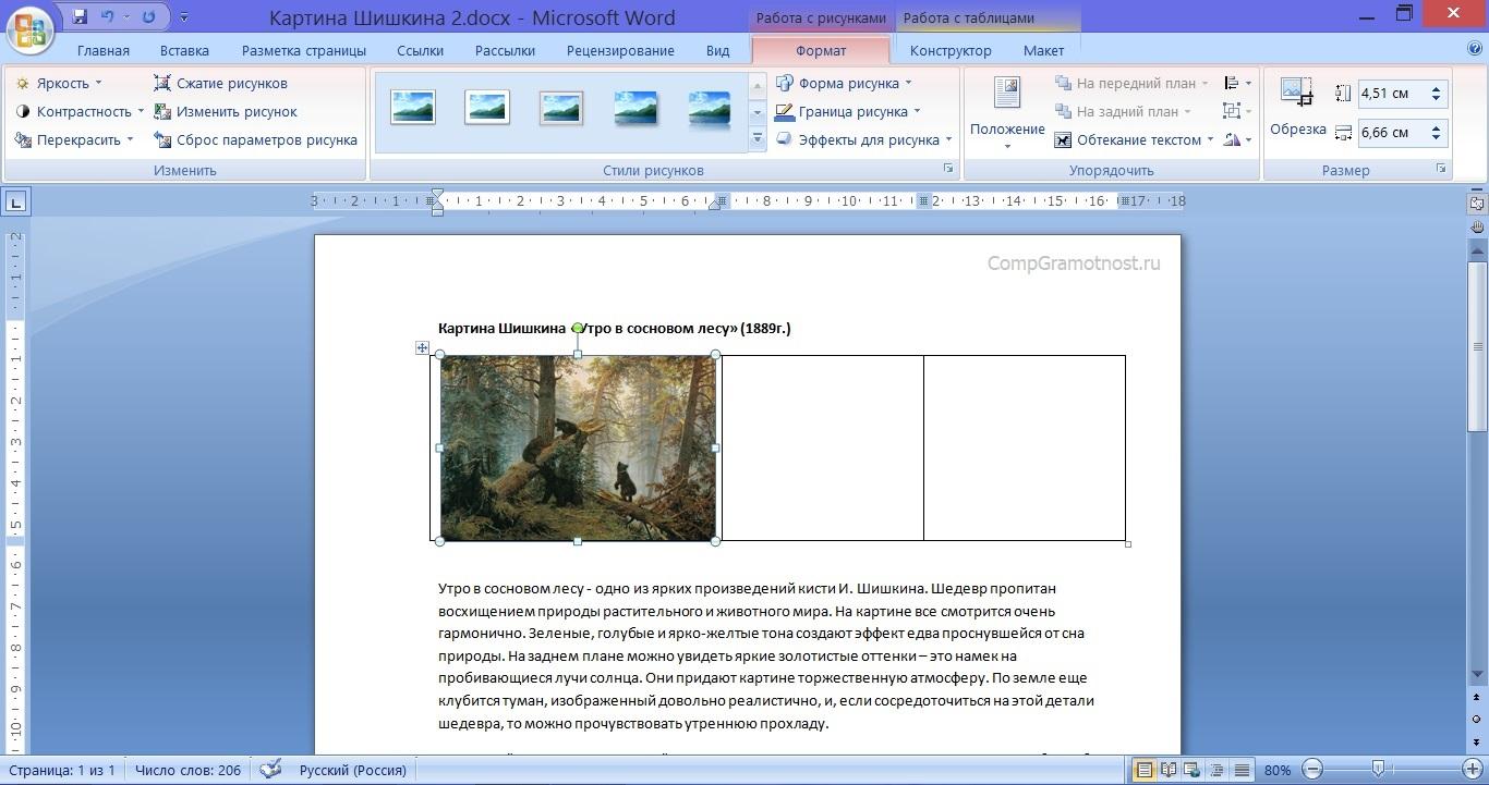 Вид рисунка вставленного в таблицу в Word