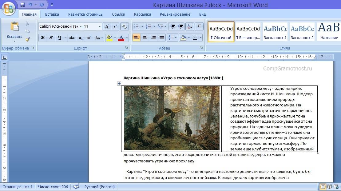 Вид текста с рисунком после переноса части текста из таблицы в текст описания