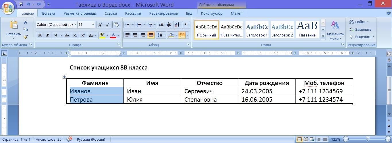 Выделение одной колонки таблицы в Word