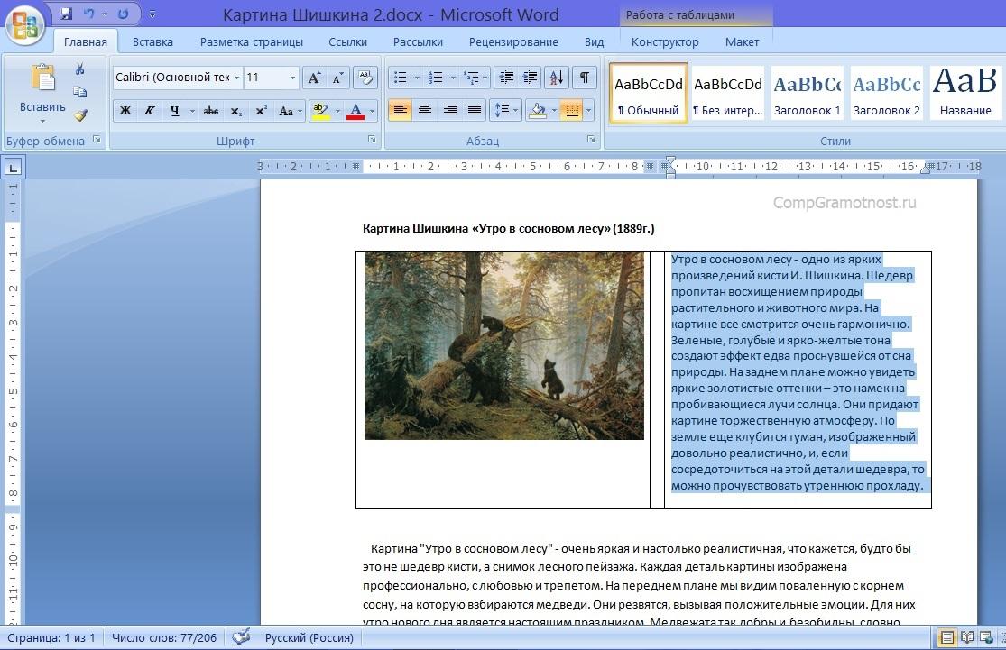 редактирование размера рисунка и расстояния между рисунком и текстом
