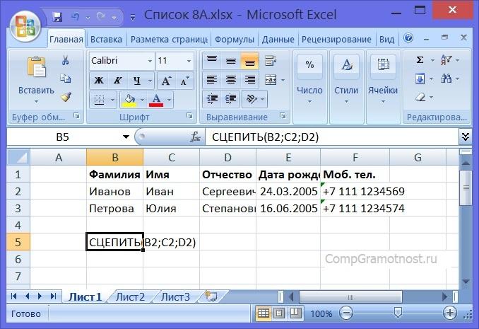 функция СЦЕПИТЬ в клетке B5 таблицы Excel