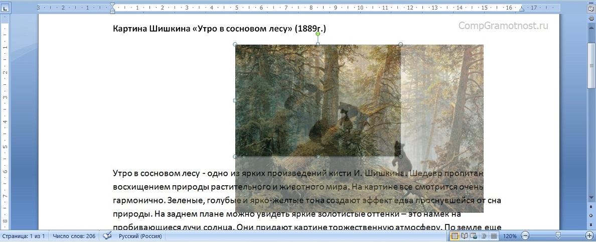 изменение размера картинки вставленной в текст