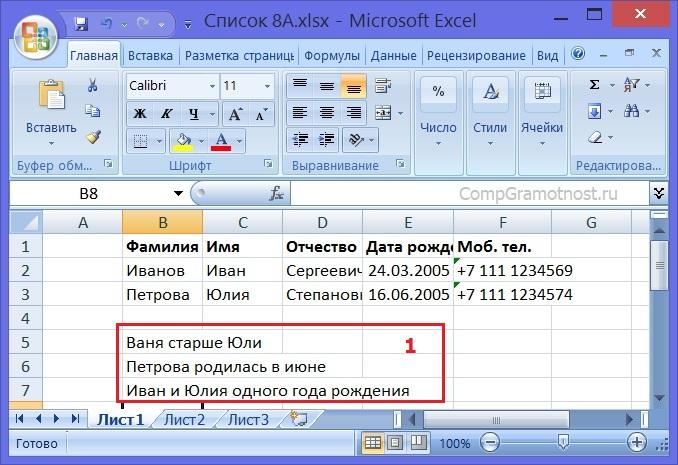примеры обработки данных таблицы в Excel