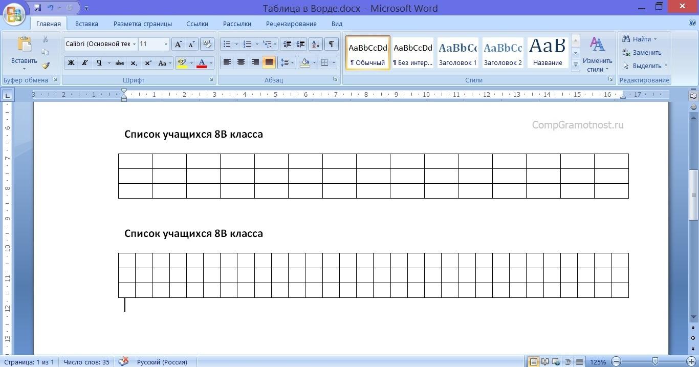 пустые таблицы с 15 и 30 колонками в Word