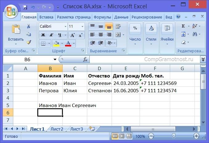 результат в клетке B5 после исправления формулы в Excel