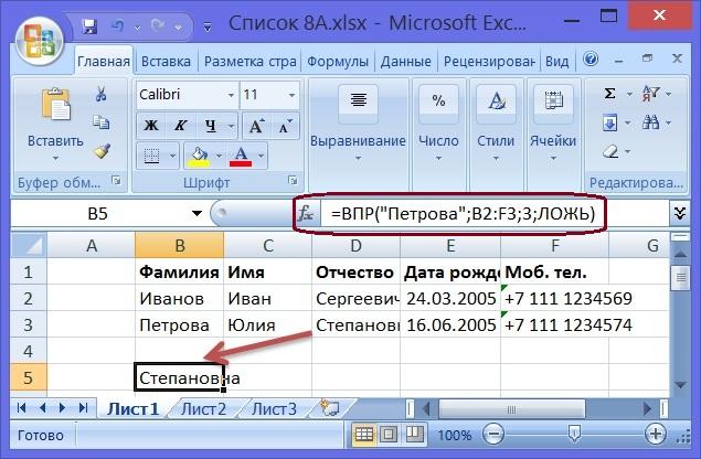 Изменение данных в ячейке B5 таблицы Excel после замены третьего аргумента функции ВПР