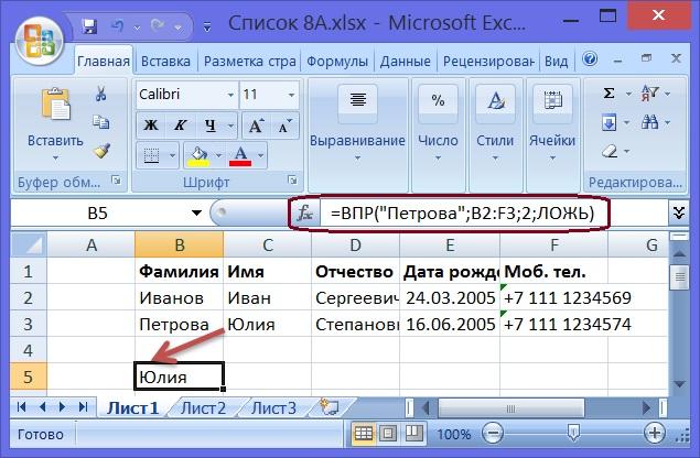 Изменение результата использования функции ВПР для поиска данных при замене третьего аргумента функции с 1 на 2