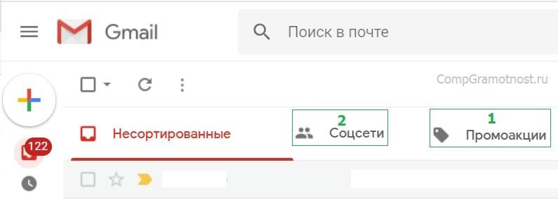 Почта Gmail вкладки Соцсети Промоакции