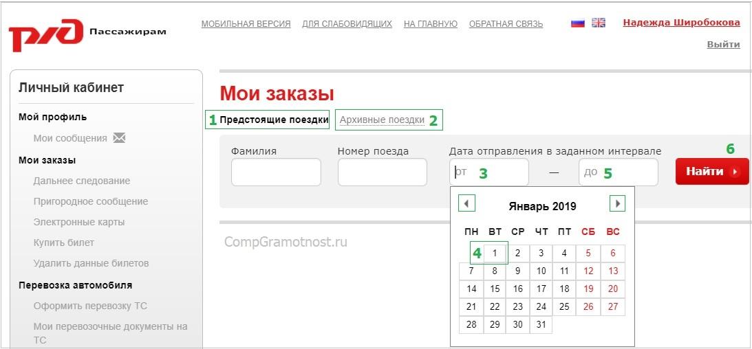 Поиск билета в личном кабинете РЖД Мои заказы