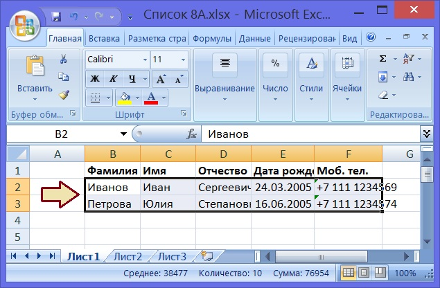 Таблица Excel B2 F3 с заполненными ячейками B2, C2, D2, E2, F2, B3, C3, D3, E3, F3