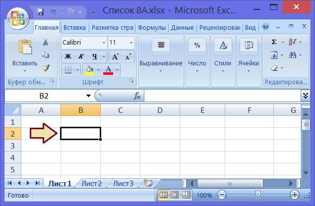 чистый лист Excel с курсором в ячейке B2