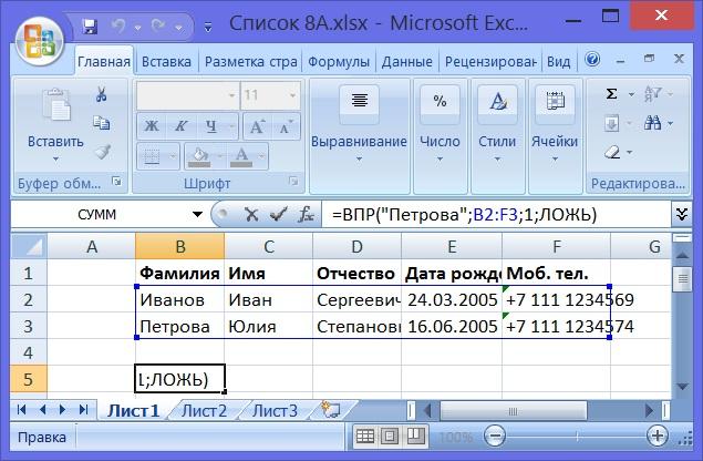 ввод формулы с функцией ВПР в ячейку B5 для поиска данных в таблице B2 F3