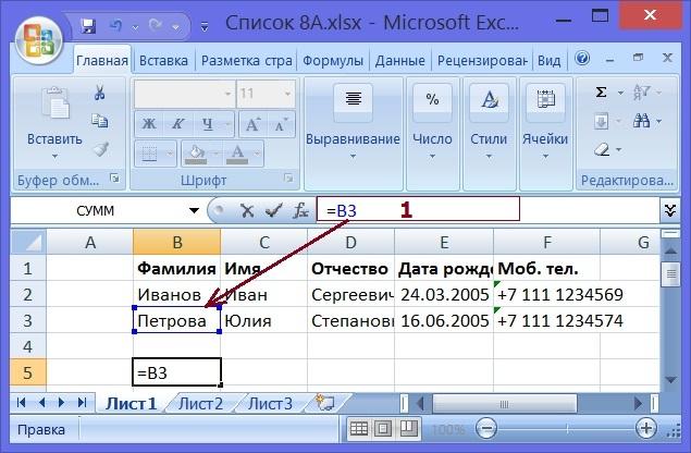 ввод формулы в окошко для ввода формул в Excel до нажатия на Enter