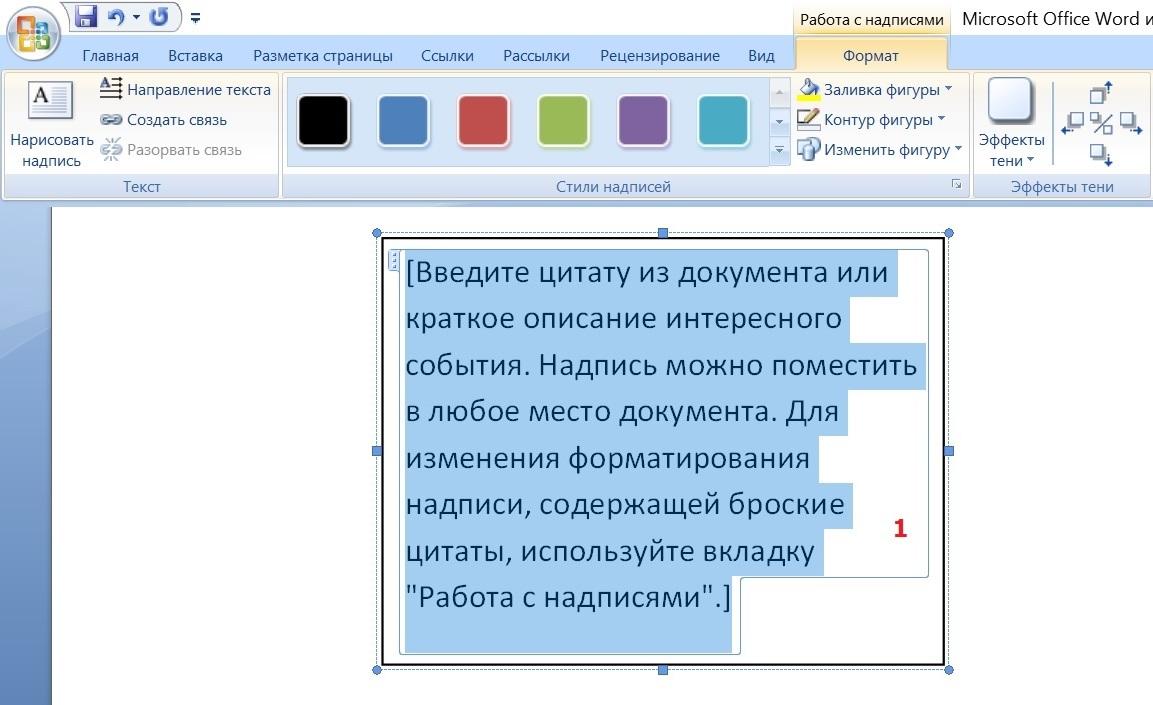 Вставка надписи текст по умолчанию расположен горизонтально