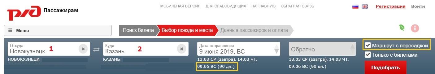 за сколько суток купить билет на поезд Новокузнецк Казань