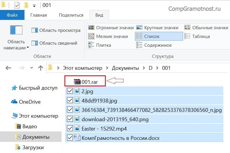 Архив 001 rar в одном файле содержатся 6 файлов