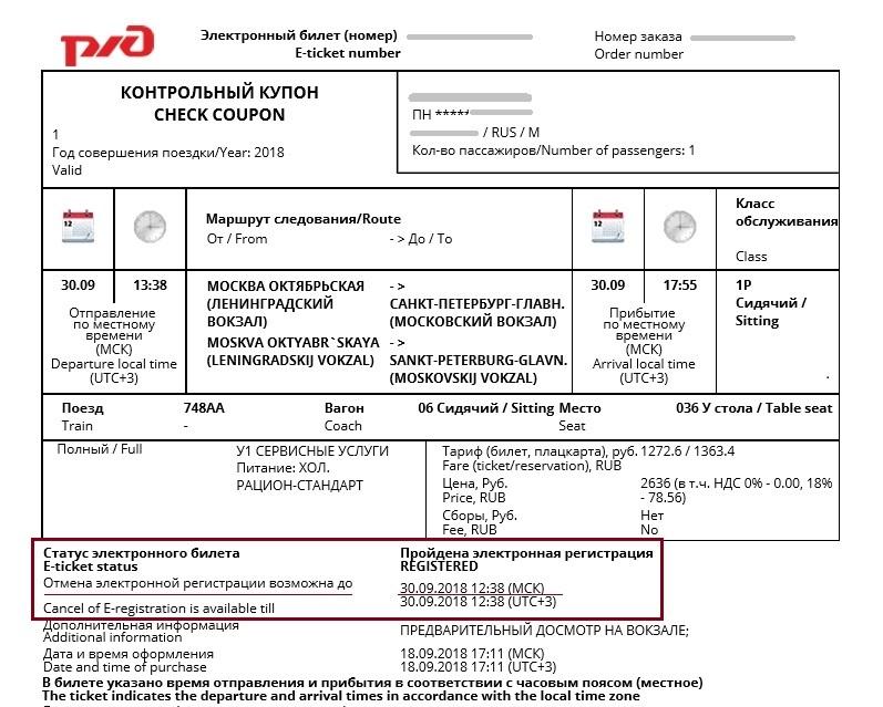 билет с электронной регистрацией