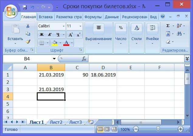 Результат ввода даты в ячейку Excel B3 с помощью функции СЕГОДНЯ