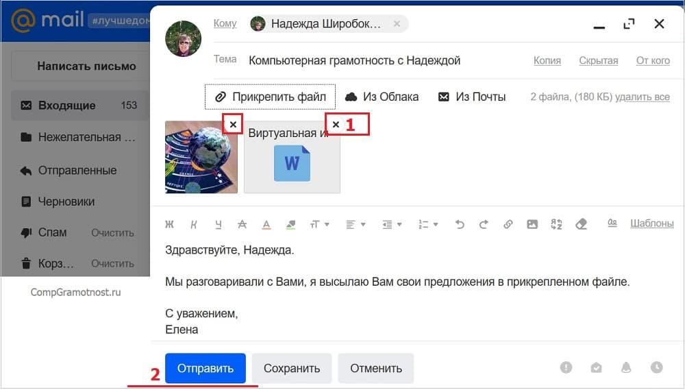 файл прикреплен к письму в почте mail ru