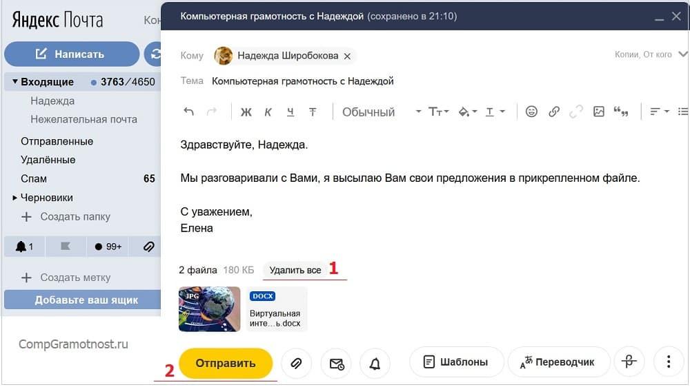 файлы прикреплены к письму в Яндекс Почте