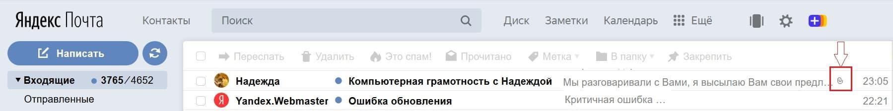 к письму в Яндекс почте прикреплен файл