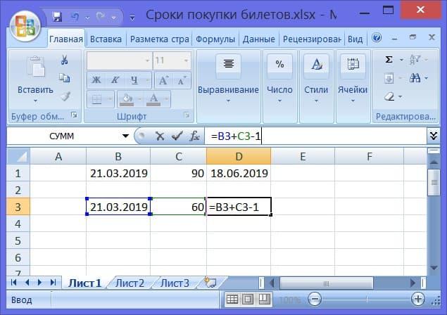 определение в Excel даты через 60 суток после сегодняшнего числа