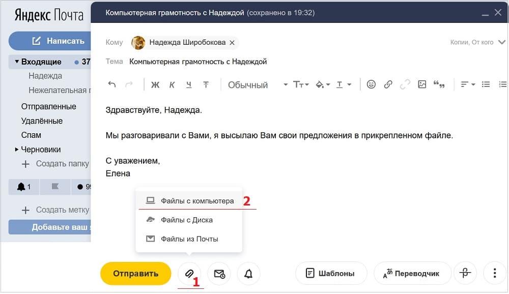 прикрепить файл к письму в яндекс почте