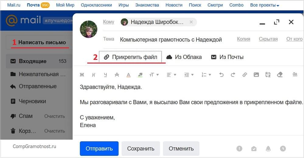 прикрепляем файл к письму в почте mail ru
