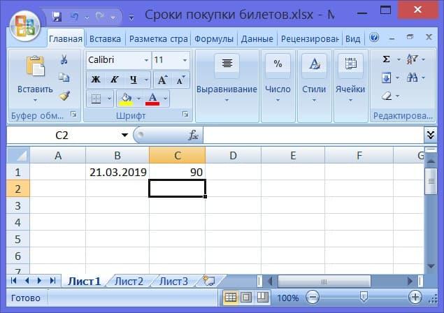 ввод 90 суток в ячейку Excel