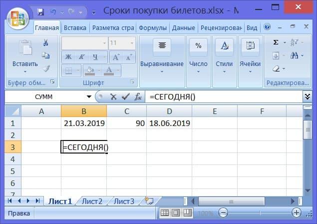 ввод даты в ячейку Excel B3 функция СЕГОДНЯ