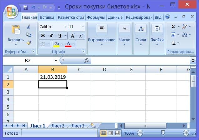 ввод даты в ячейку Excel