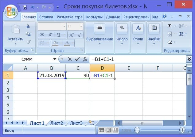 ввод формулы в ячейку Excel D1